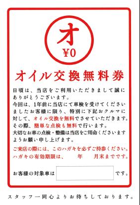 オイル交換無料券【村上モータース】